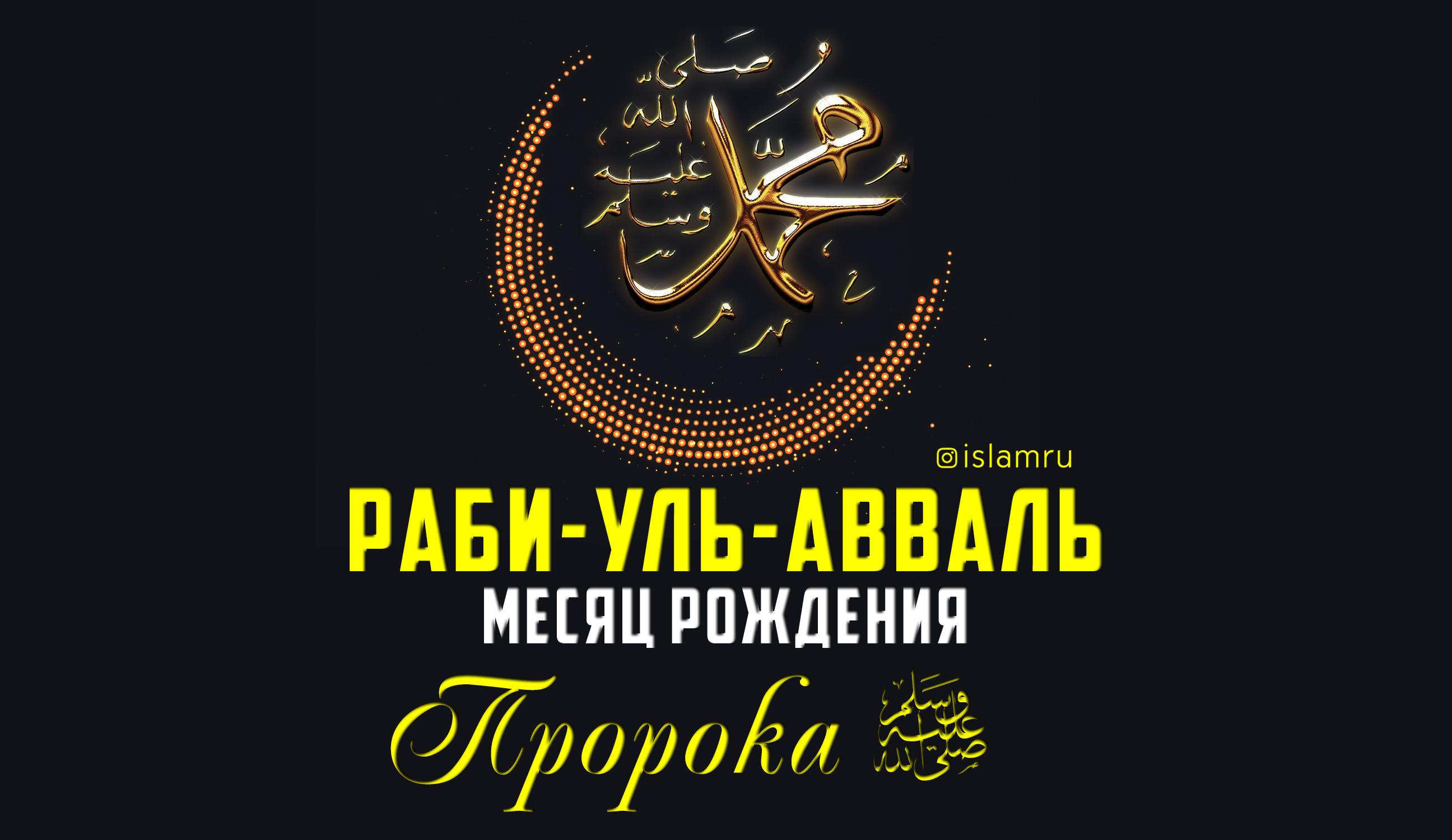 pozdravlyaem-s-rabi-ul-avval