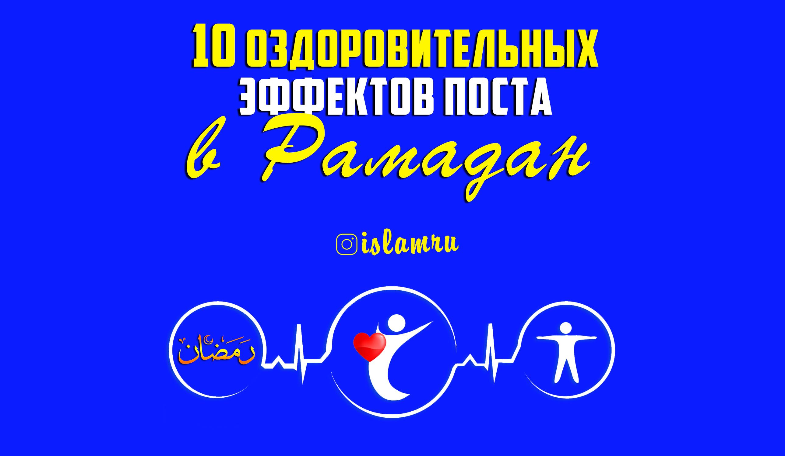 10_ozdorovitelnyh_effektov_posta_v_ramadan