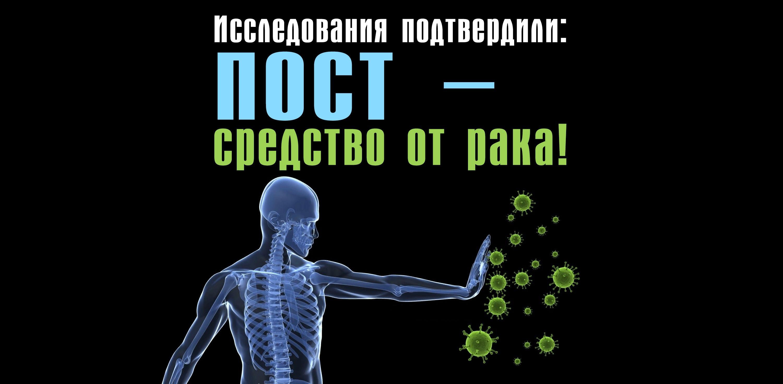 post-sredstvo-ot-raka_00
